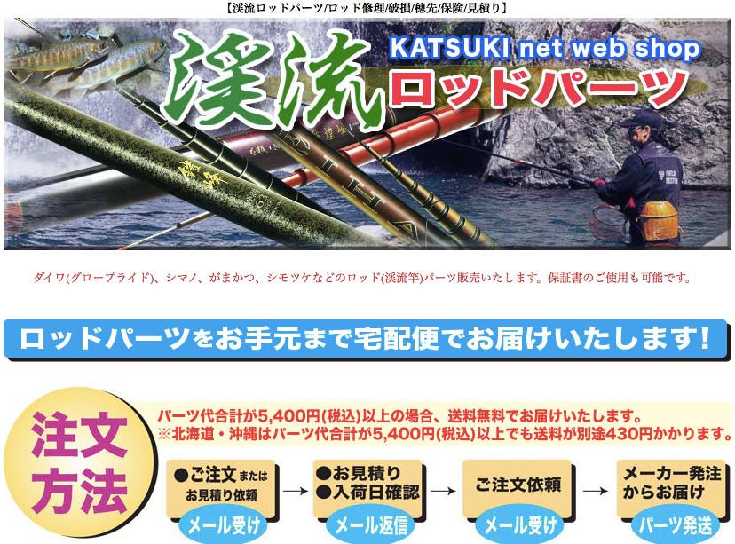 katsuki-2016-10-19-13-25.png