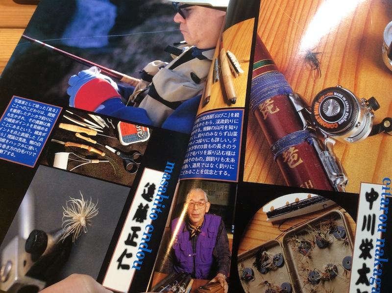 『名人達の釣り道具』のカラーページ