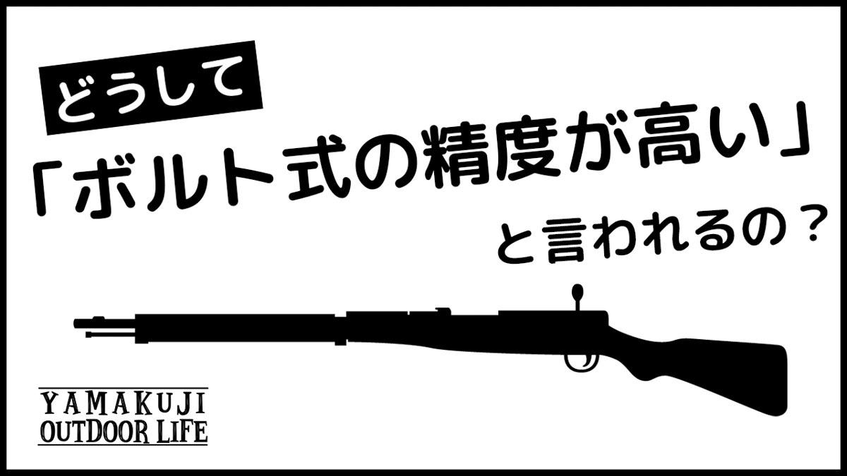 《銃のギモン》どうしてボルトアクション式散弾銃は精度が高いと言われるの?