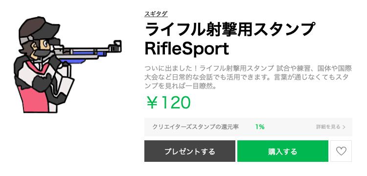 ライフル射撃用スタンプ RifleSport|スギタダ
